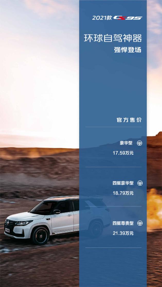 自驾利器焕新而来,持续王者风采!2021款CS95正式上市,17.59万起售!