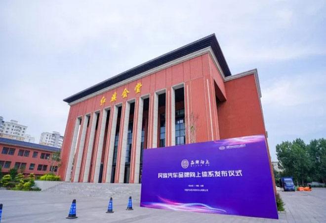 民族汽车品牌向上体系发布仪式在首届中国汽车创新大会上举行