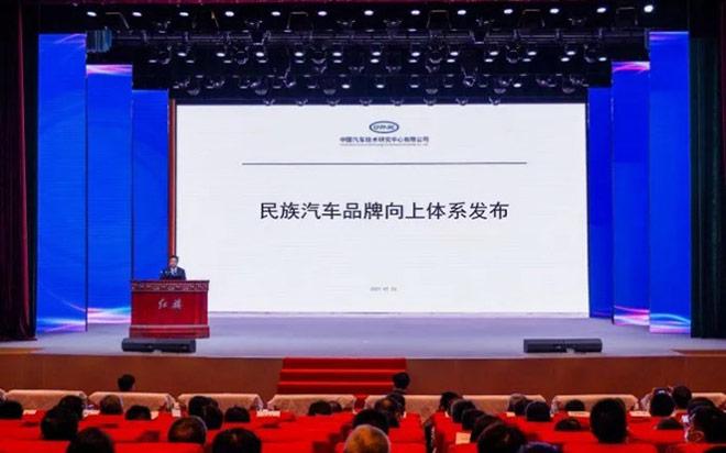 中汽中心党委委员、副总经理吴志新发布体系内容