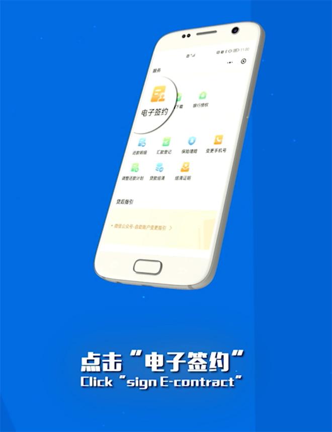 """广汽汇理""""e秒贷""""4.0版本新增电子签约功能"""