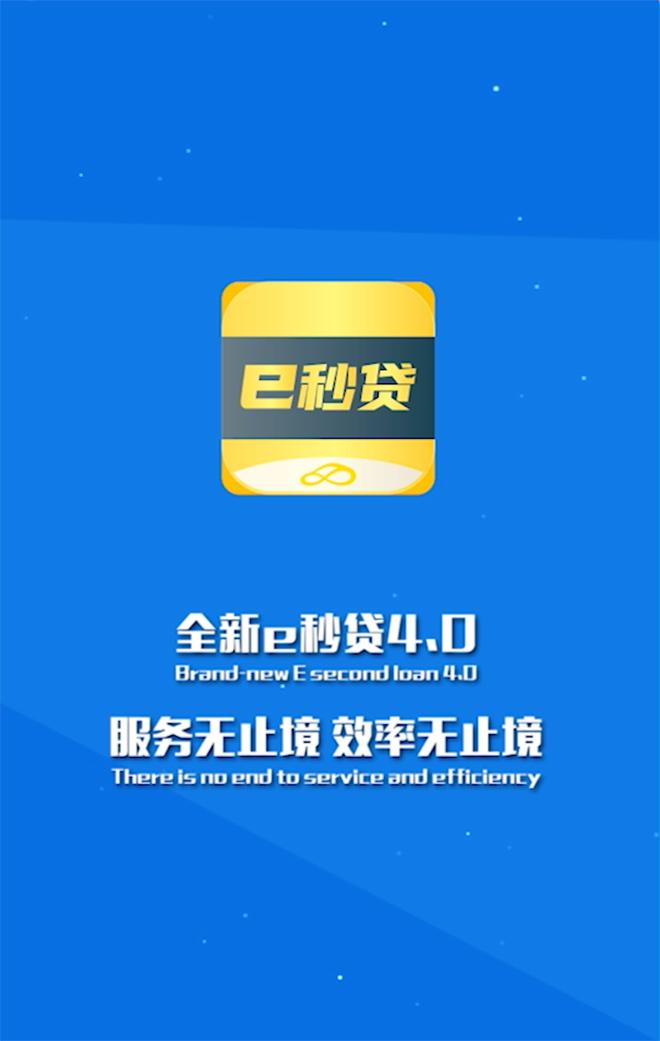 """e秒贷""4.0版本展示了广汽汇理""服务无止境、效率无止境""的智慧金融发展方向"
